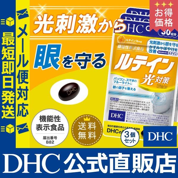 dhc サプリ 【お買い得】【メーカー直販】 ルテイ...