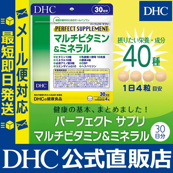 dhc サプリ ビタミン 【メーカー直販】 パーフェ...