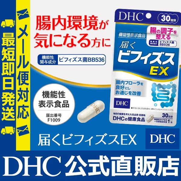 dhc サプリ ビフィズス菌 【メーカー直販】 届く...