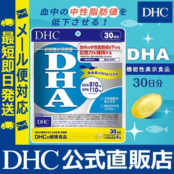 dhc サプリ dha epa 【メーカー直販】 DHA 30日分...