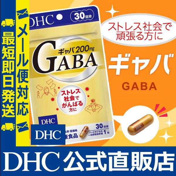 dhc サプリ 【メーカー直販】 ギャバ ( GABA ) ...