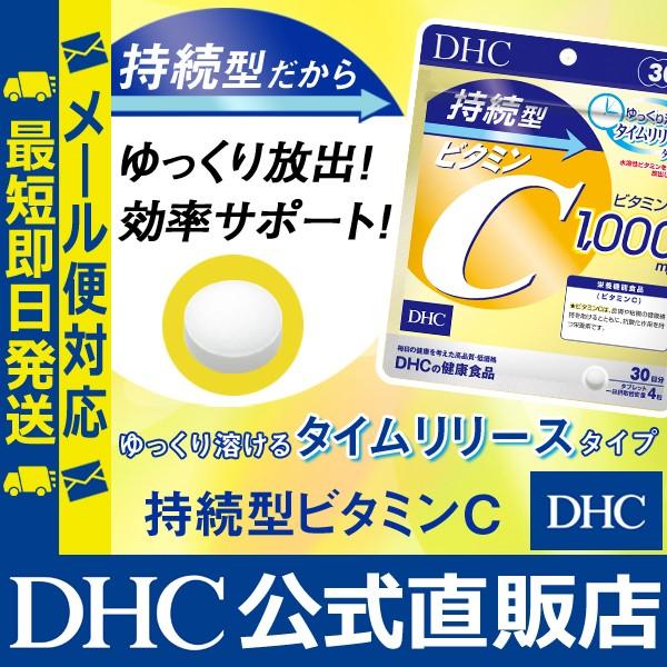 【 DHC 公式 最短即日発送 】 サプリ 美容持続型...