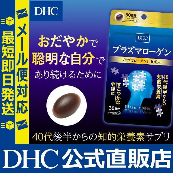 dhc サプリ 【メーカー直販】 プラズマローゲン 3...