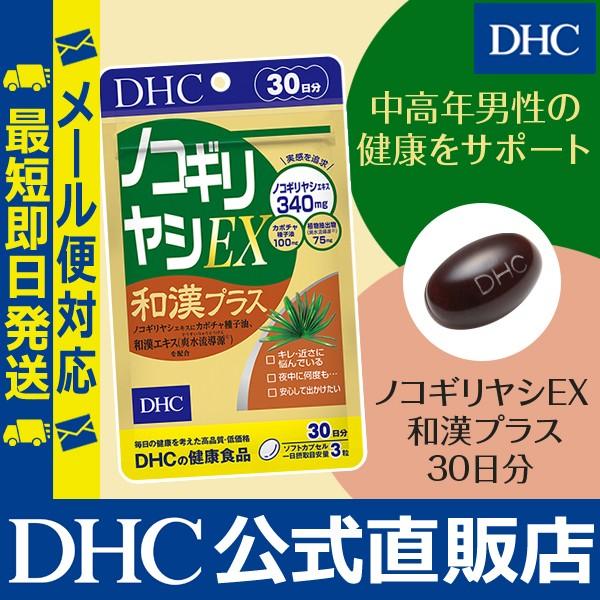 dhc サプリ 【メーカー直販】 ノコギリヤシ EX 和...