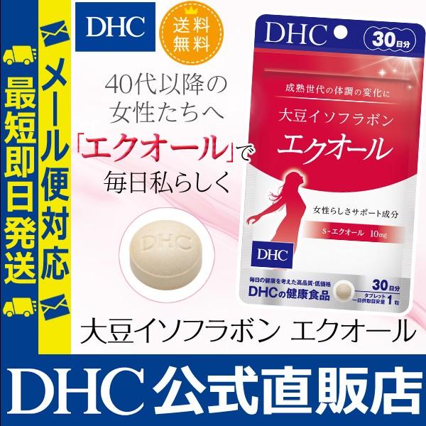 dhc サプリ 【メーカー直販】 大豆イソフラボン ...