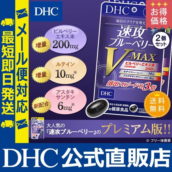 dhc サプリ 【お買い得】【メーカー直販】 速攻 ...