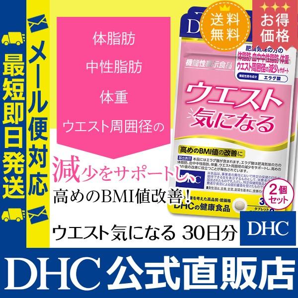 dhc ダイエットサプリ ダイエット 【お買い得】【...