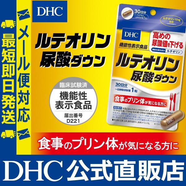 dhc サプリ 【メーカー直販】 ルテオリン 尿酸 ダ...