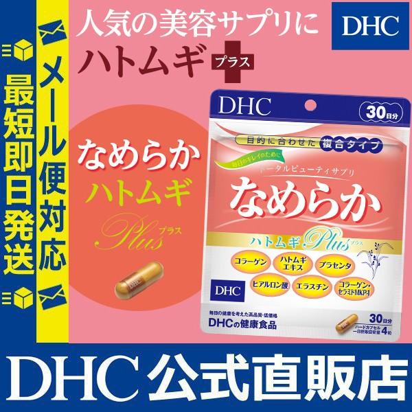 dhc サプリ ハトムギ コラーゲン 【メーカー直販...