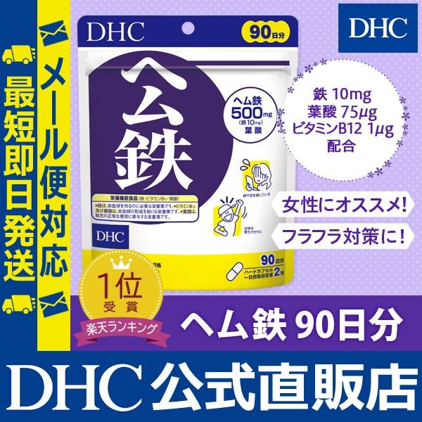 dhc サプリ 鉄分 【メーカー直販】 ヘム鉄 徳用90...