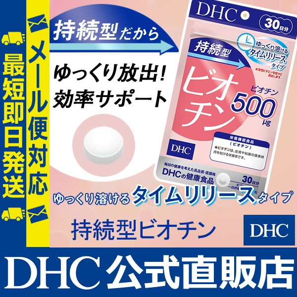 【 DHC 公式 最短即日発送 】 サプリ 持続型 ビオ...