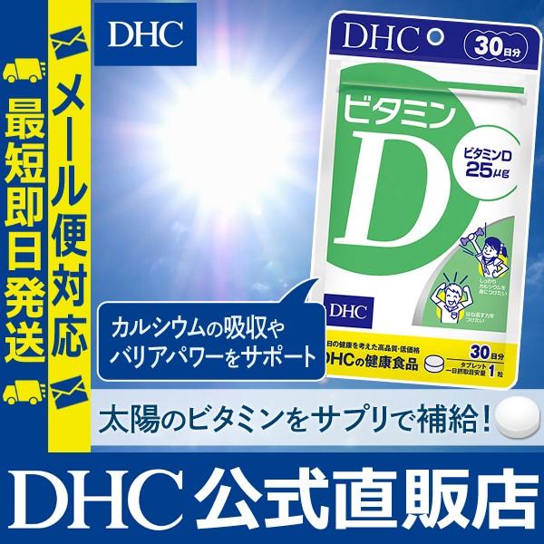 【 DHC 公式 最短即日発送 】 サプリ ビタミンD 3...
