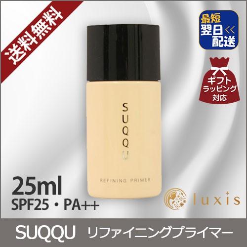 スック SUQQU リファイニングプライマー 25ml ...
