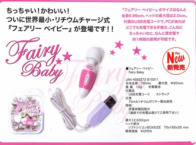 フェアリーベイビー(Fairy Baby)/電動マッサー...