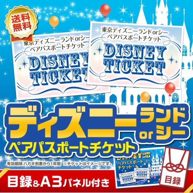 二次会 景品・イベント 景品【ディズニーチケット...