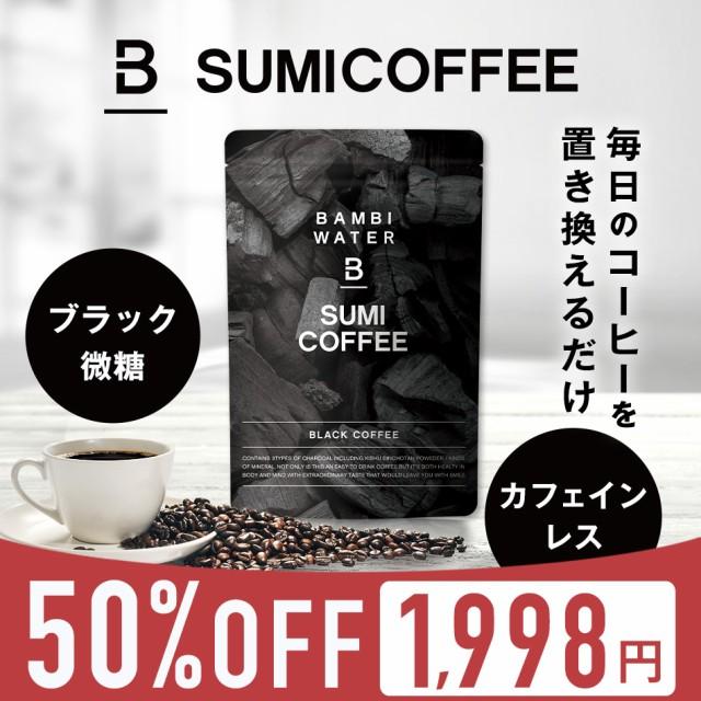 炭コーヒー チャコールクレンズ チャコールコーヒー 微糖 ブラック 置き換えダイエット ダイエットコーヒー ノンカフェイン デカ