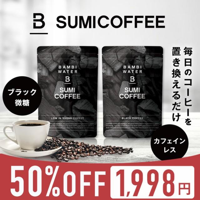 \本日終了/50%OFF バンビ炭コーヒー 微糖 ブラ...