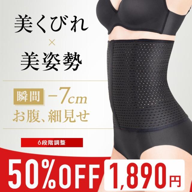 New!\本日終了/50%OFF コルセット ダイエット ...