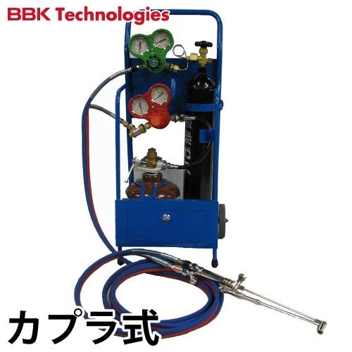 BBK 溶接溶断機 ブルーパック(S) カプラー式 ガ...