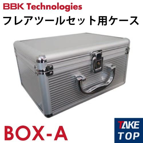 BBK フレアツールキット用ケース BOX-A