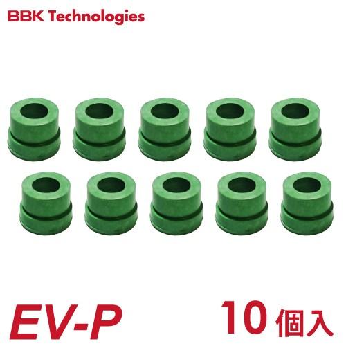 BBK ECOバルブ付チャージングホース用パッキン 10...