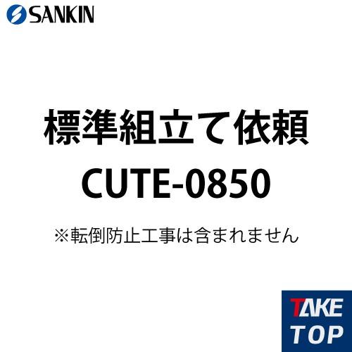 サンキン CUTE-0850用 物置 標準組立て依頼