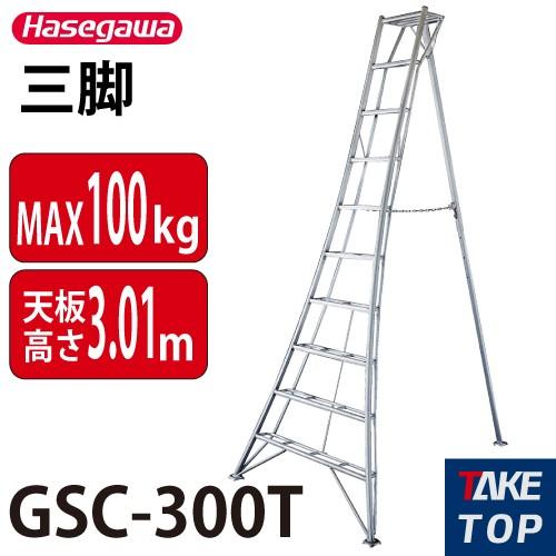 長谷川工業 ハセガワ 三脚 10尺 GSC-300T 天板高...