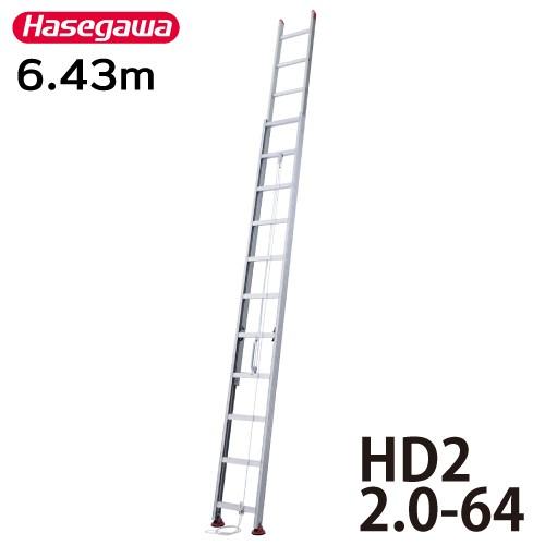 長谷川工業 ハセガワ 2連はしご HD2 2.0-64 全長...