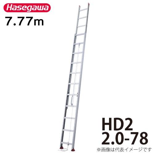 長谷川工業 ハセガワ 2連はしご HD2 2.0-78 全長...