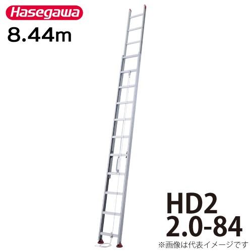長谷川工業 ハセガワ 2連はしご HD2 2.0-84 全長...