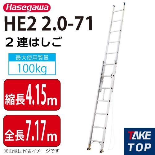 長谷川工業 ハセガワ 2連はしご HE2 2.0-71 全長...