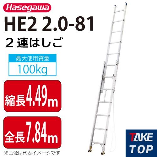 長谷川工業 ハセガワ 2連はしご HE2 2.0-81 全長...