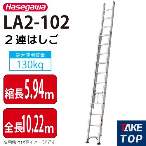 長谷川工業 ハセガワ 2連はしご LA2-102 全長:10...