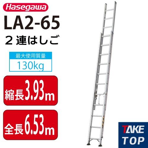 長谷川工業 ハセガワ 2連はしご LA2-65 全長:6.5...