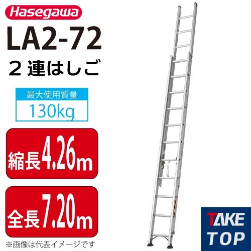長谷川工業 ハセガワ 2連はしご LA2-72 全長:7.2...