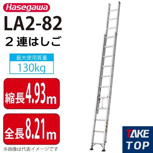 長谷川工業 ハセガワ 2連はしご LA2-82 全長:8.2...