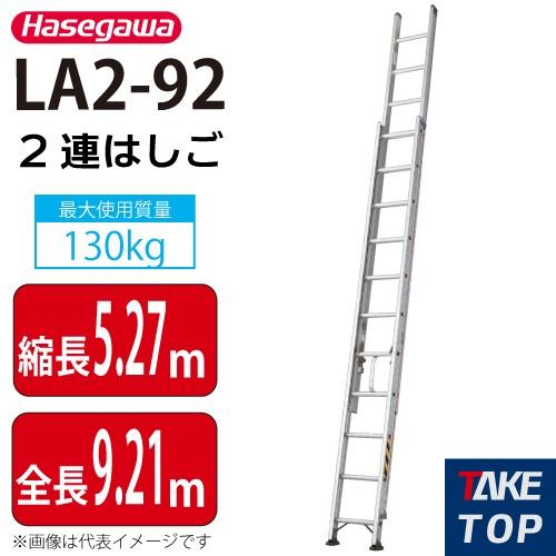 長谷川工業 ハセガワ 2連はしご LA2-92 全長:9.2...
