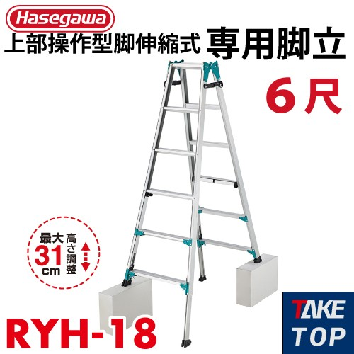 長谷川工業 上部操作型脚伸縮式 はしご兼用脚立...