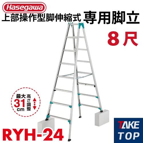 長谷川工業 上部操作型脚伸縮式 専用脚立 RYH-24...