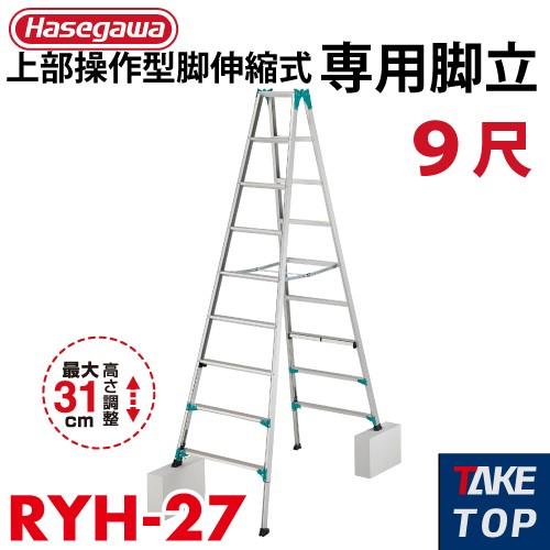 長谷川工業 上部操作型脚伸縮式 専用脚立 RYH-27...