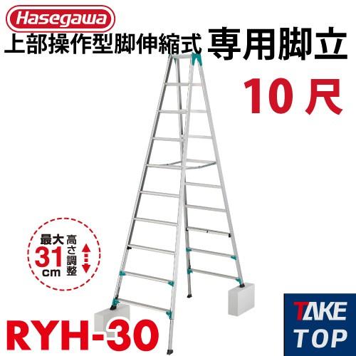 長谷川工業 上部操作型脚伸縮式 専用脚立 RYH-30...