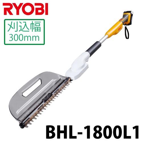 リョービ/RYOBI ロングヘッジトリマ 充電式 両刃...