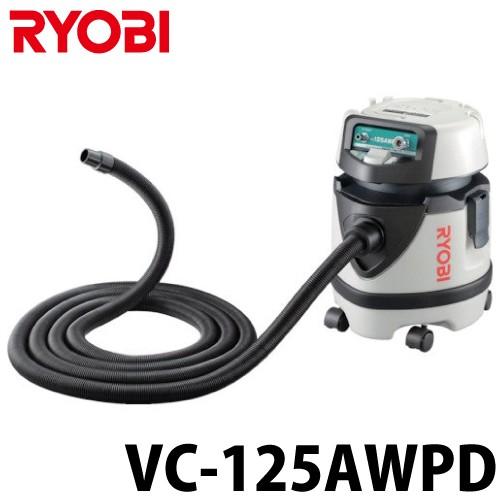 リョービ/RYOBI 集じん機 VC-125AWPD 集じん容量...