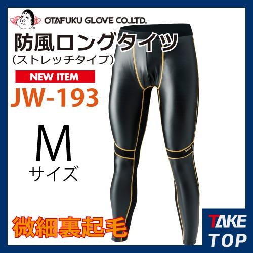 おたふく手袋 防風ロングタイツ JW-193 ブラック...