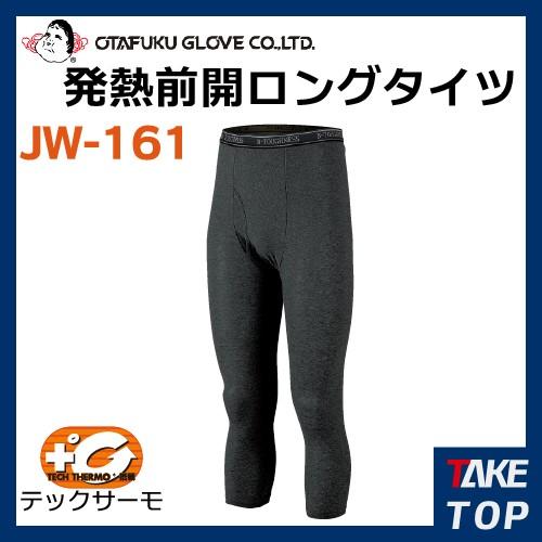 おたふく手袋 発熱 アンダータイツ JW-161