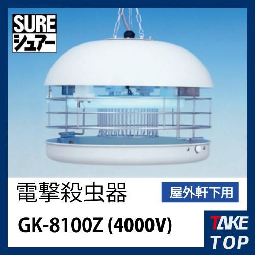 石崎電機製作所 屋外軒下用 殺虫器 誘虫ランプ 32...