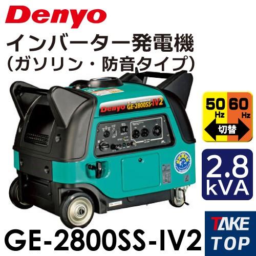 デンヨー インバーター発電機 (ガソリン・防音型...