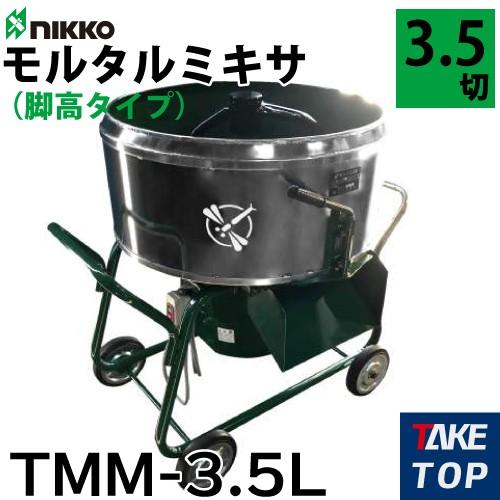 トンボ工業 モルタルミキサー 3.5切(100L) TMM-3....