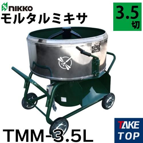 トンボ工業 電動モルタルミキサー 3.5切(100L) TM...