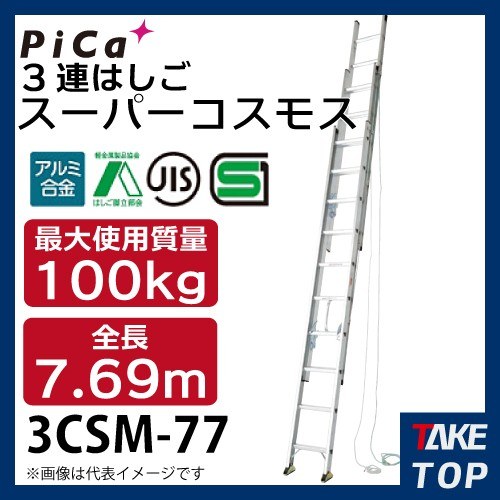 ピカ/Pica 3連はしご スーパーコスモス 3CSM-77 ...